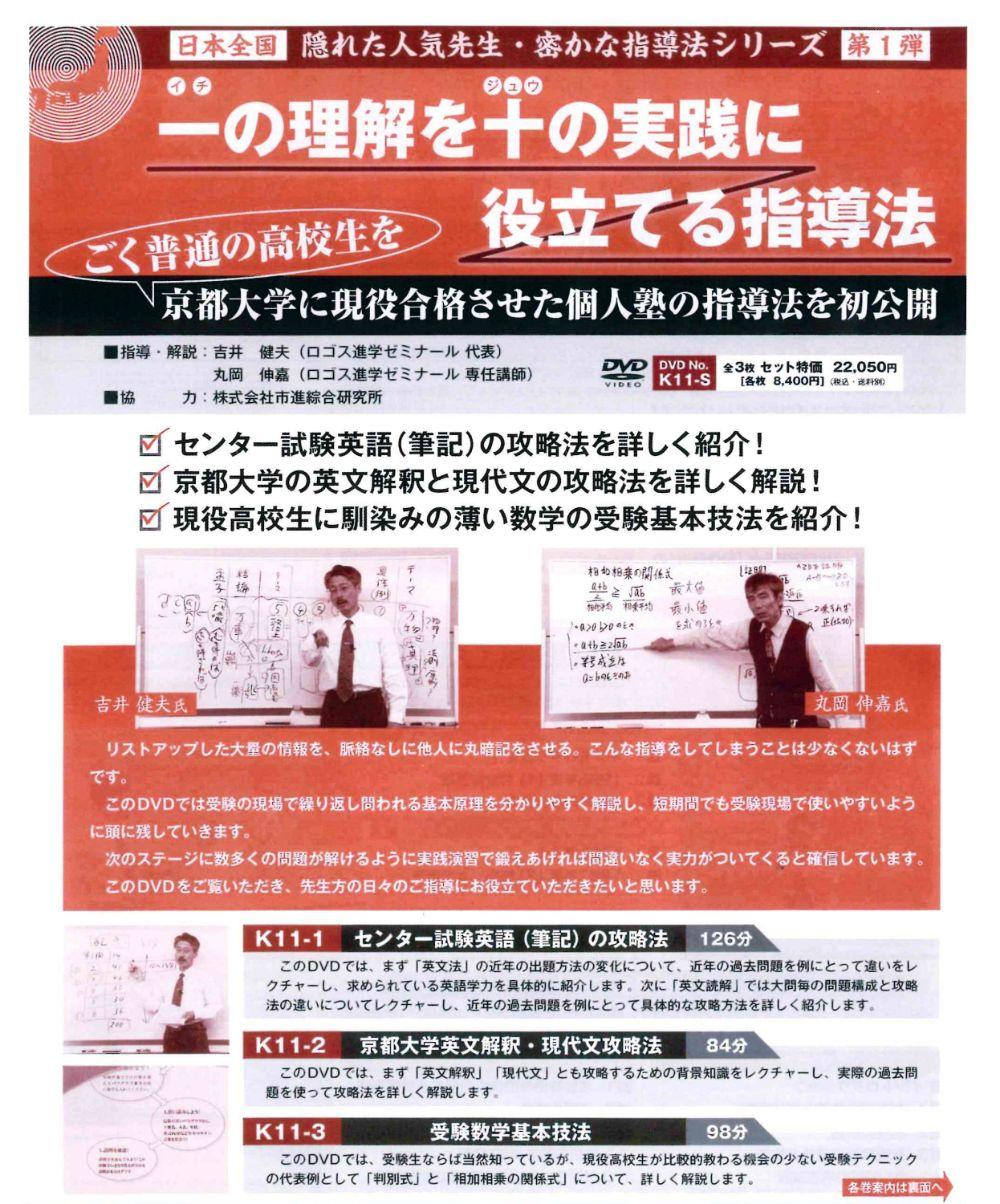 一の理解を十の実践に役立てる指導法